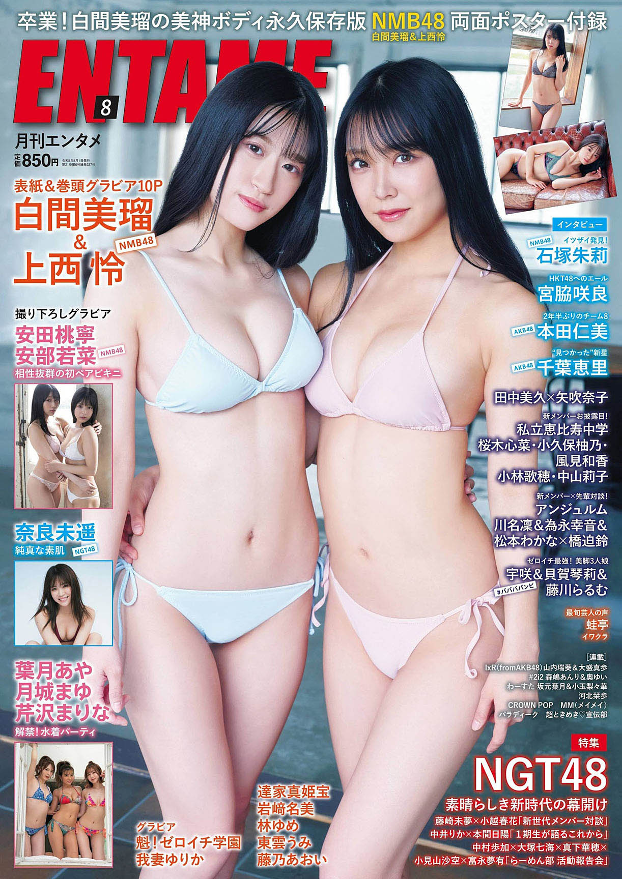 MShiroma En-Tame 2108 00.jpg