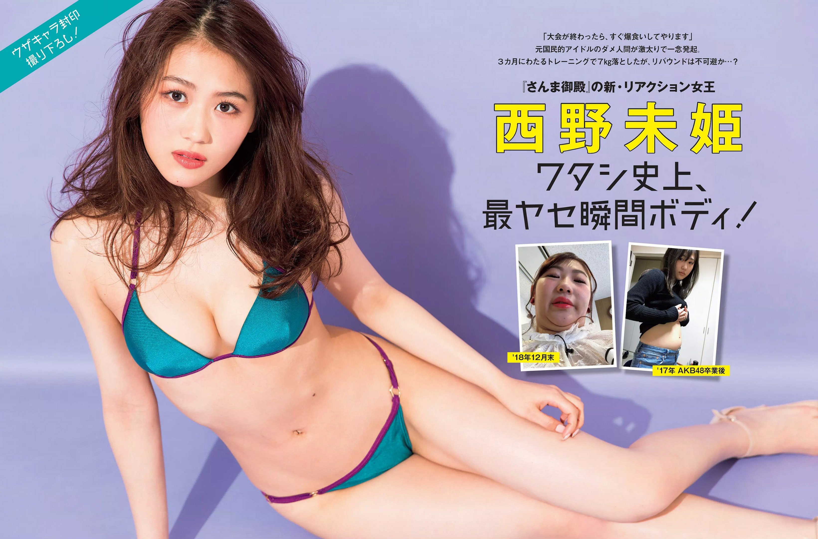 Miki Nishino Flash 190423 01.jpg