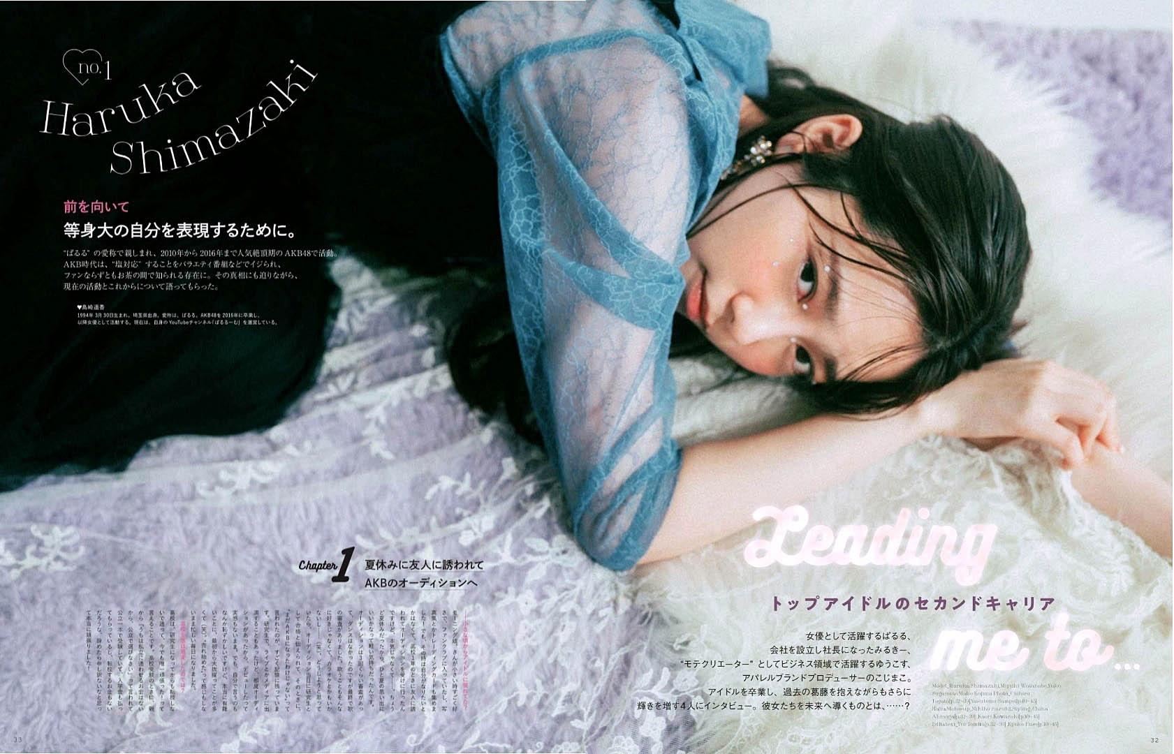 HShimazaki Peche 2108 01.jpg