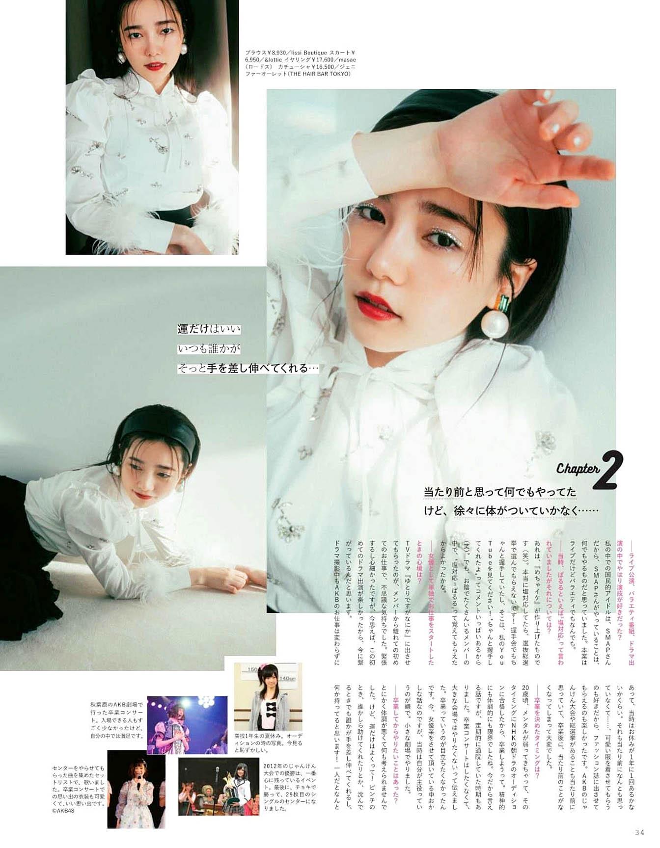 HShimazaki Peche 2108 02.jpg