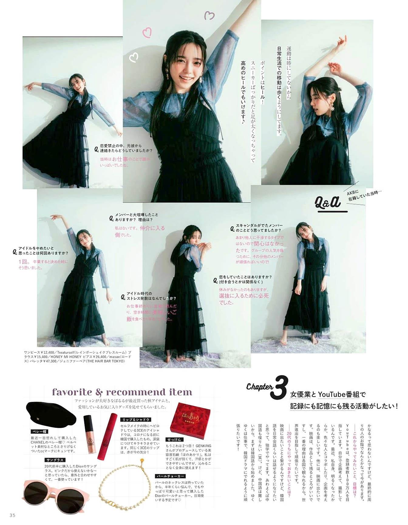HShimazaki Peche 2108 03.jpg