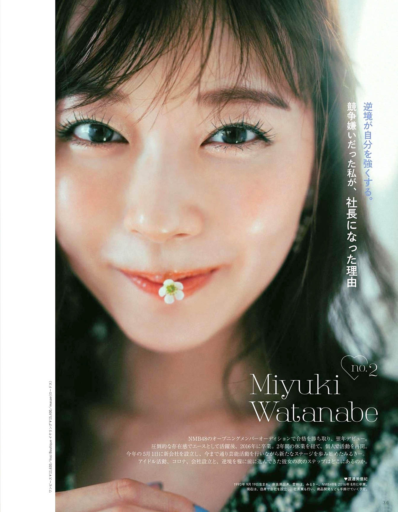 MiWatanabe Peche 2108 01.jpg