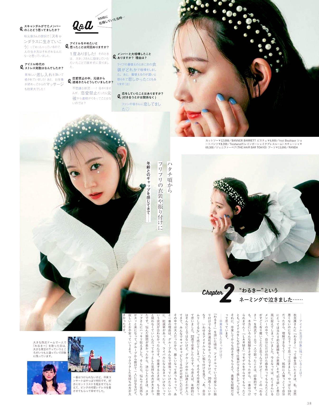 MiWatanabe Peche 2108 03.jpg