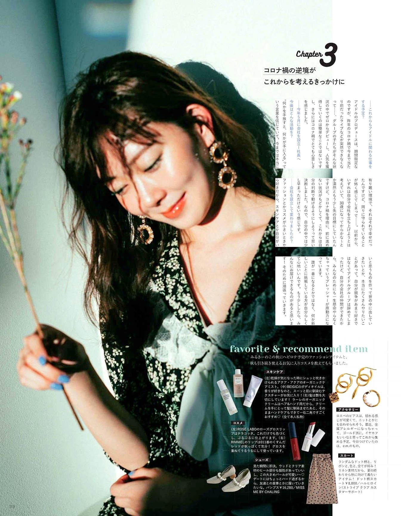 MiWatanabe Peche 2108 04.jpg