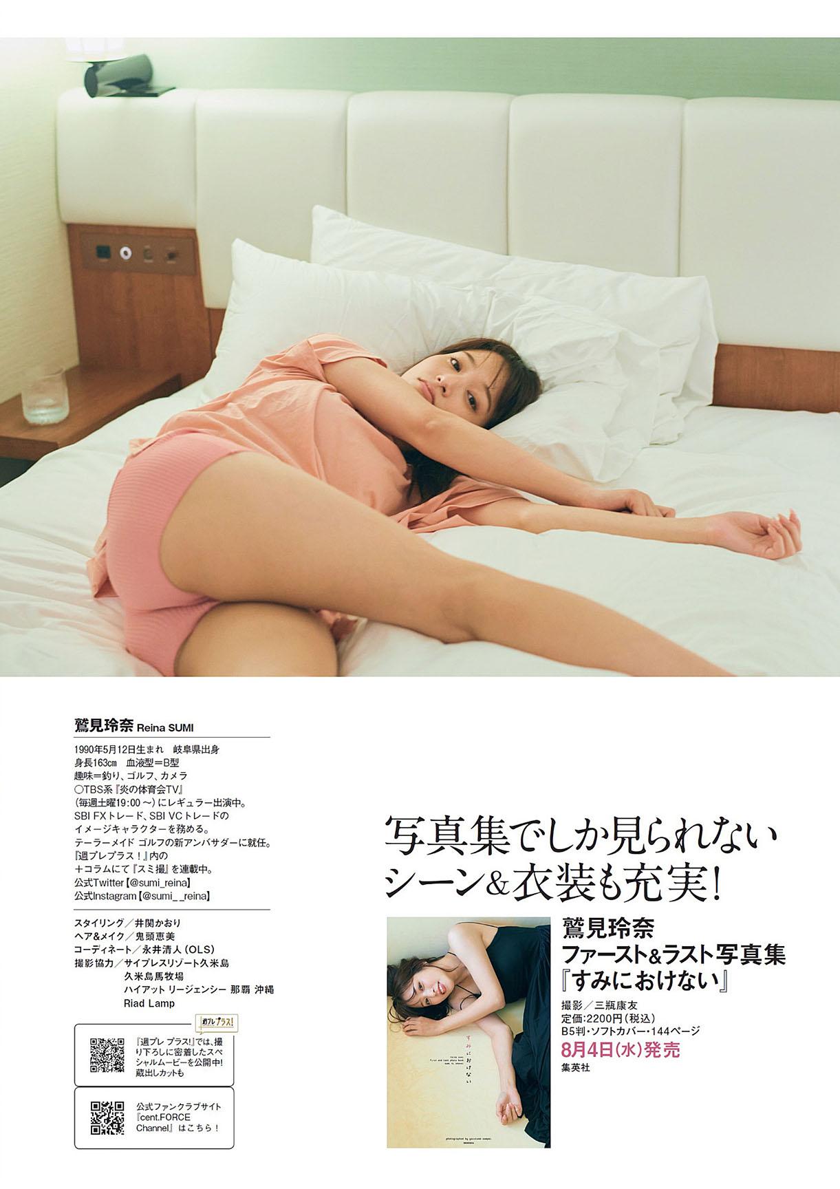 Reina Sumi WPB 210823 11.jpg