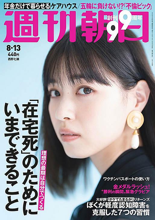 NNishino Asahi Weekly 210813.jpg