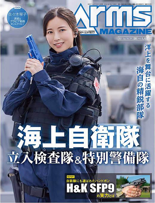 Sasaki Kotoko N46 Arms 2109.jpg