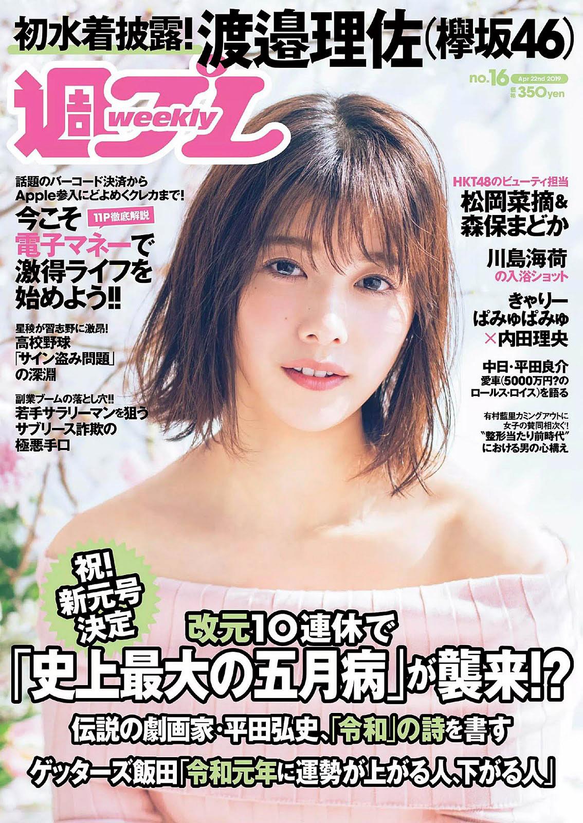 Risa Watanabe K46 WPB 190422 01.jpg