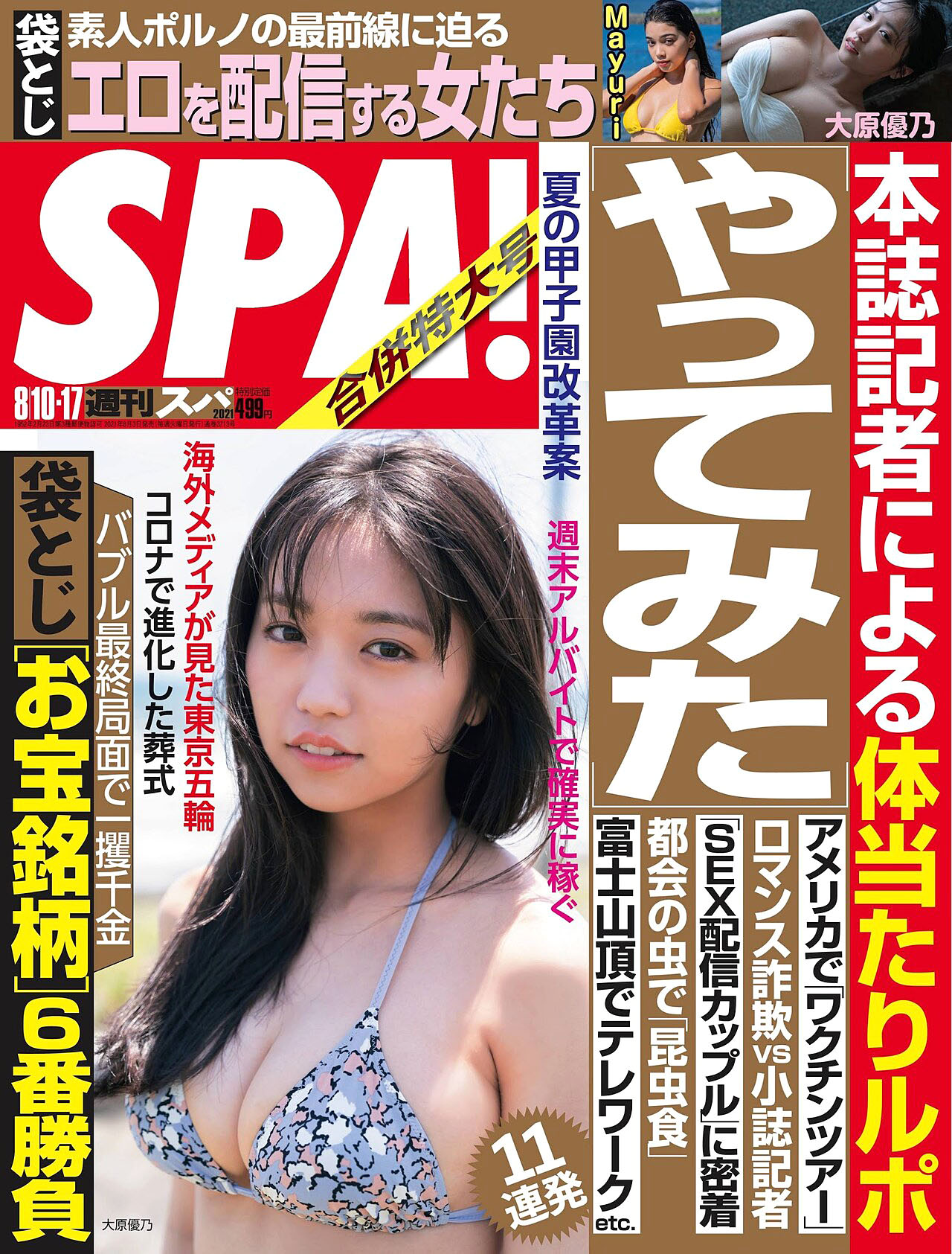 Yuno Ohara Weekly SPA 210810 01.jpg