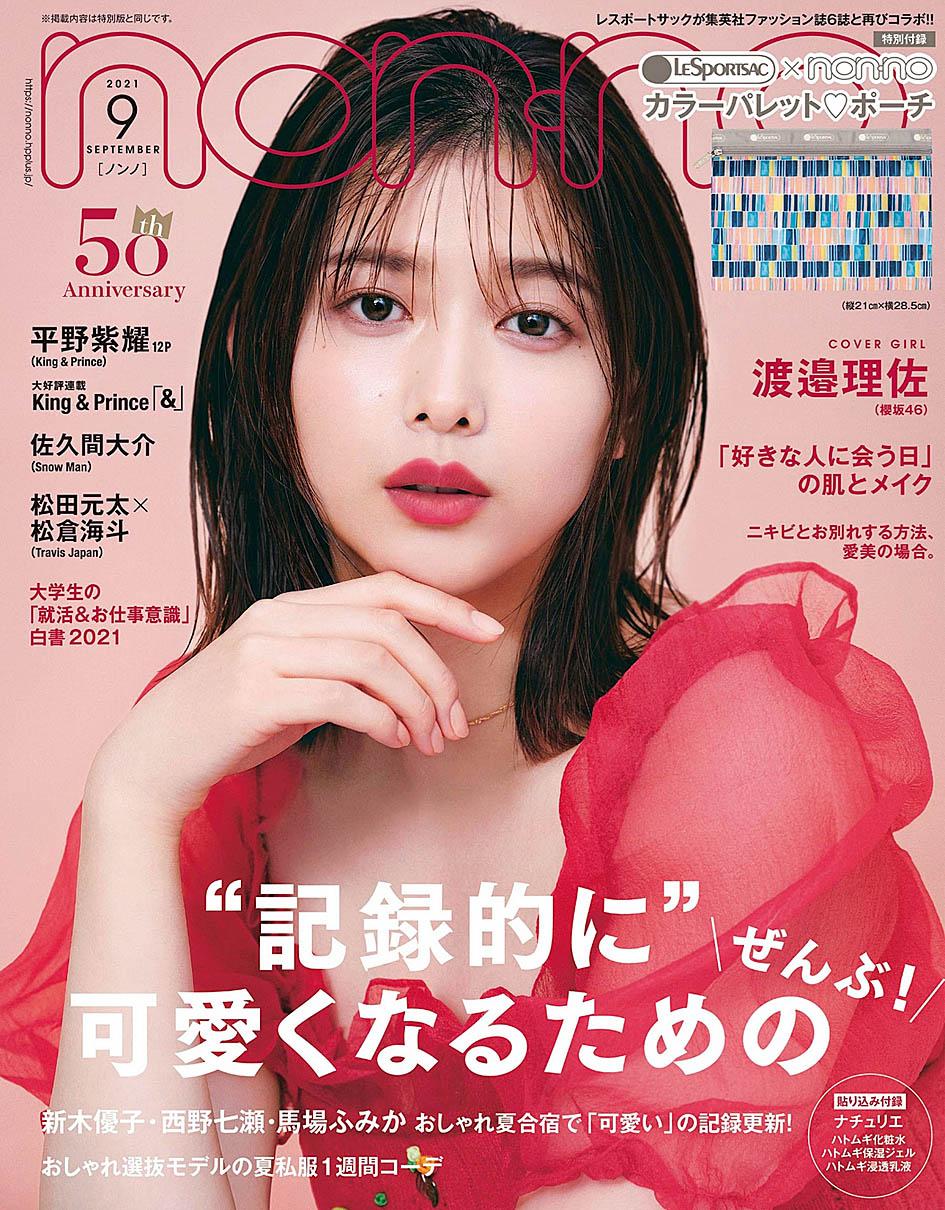Risa Watanabe S46 NonNo 2109.jpg