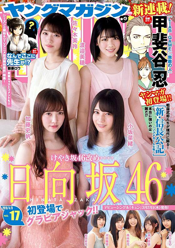 Hinazataka46 Young Magazine 190408.jpg