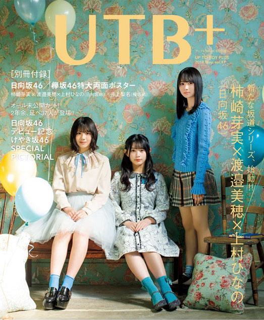 Hinatazaka46 UTB+ 1905.jpg
