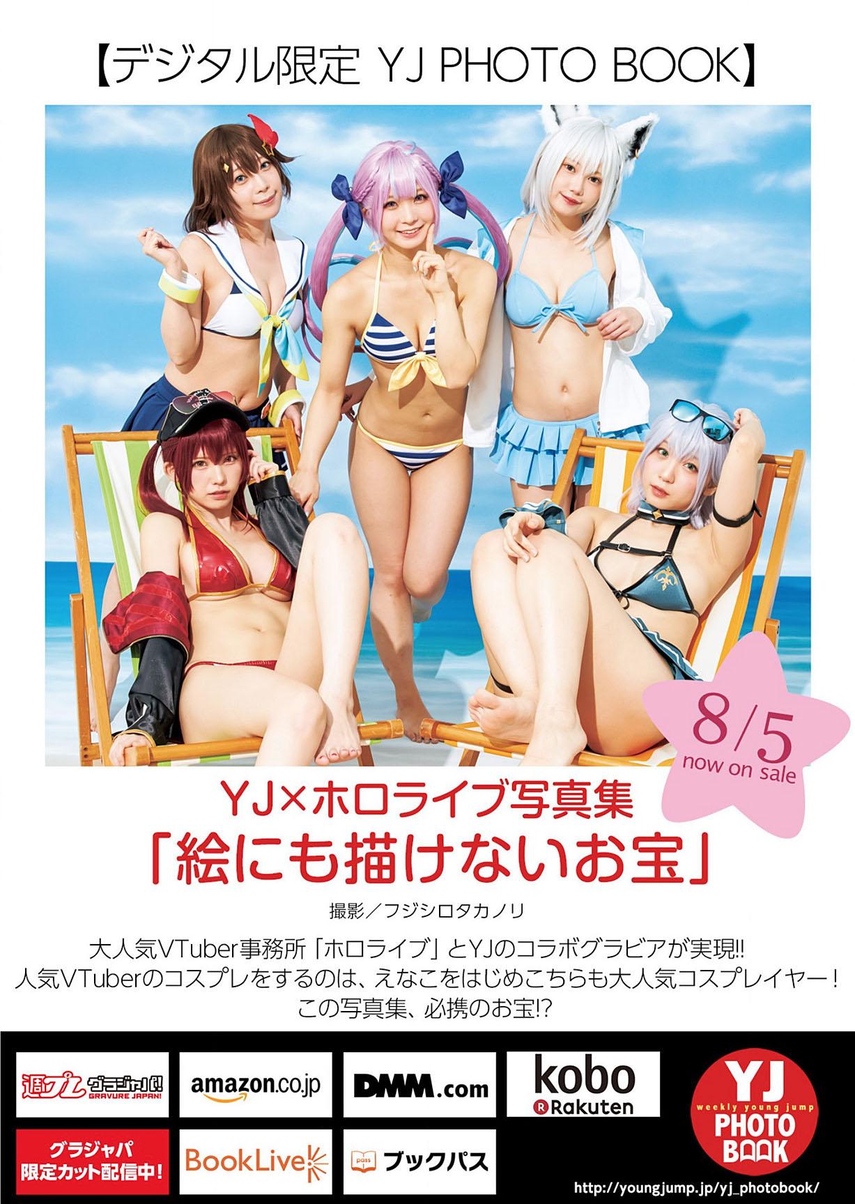 Enako Young Jump 210826 07.jpg