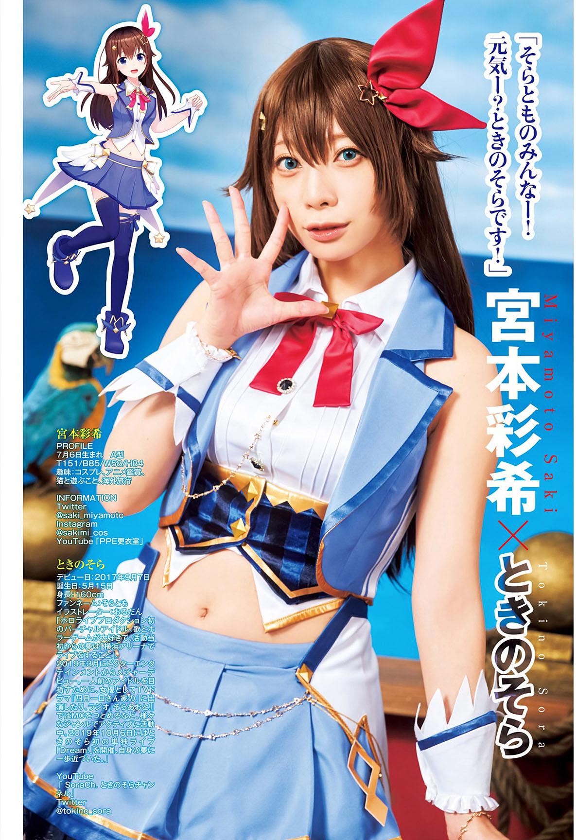 Enako Young Jump 210826 10.jpg