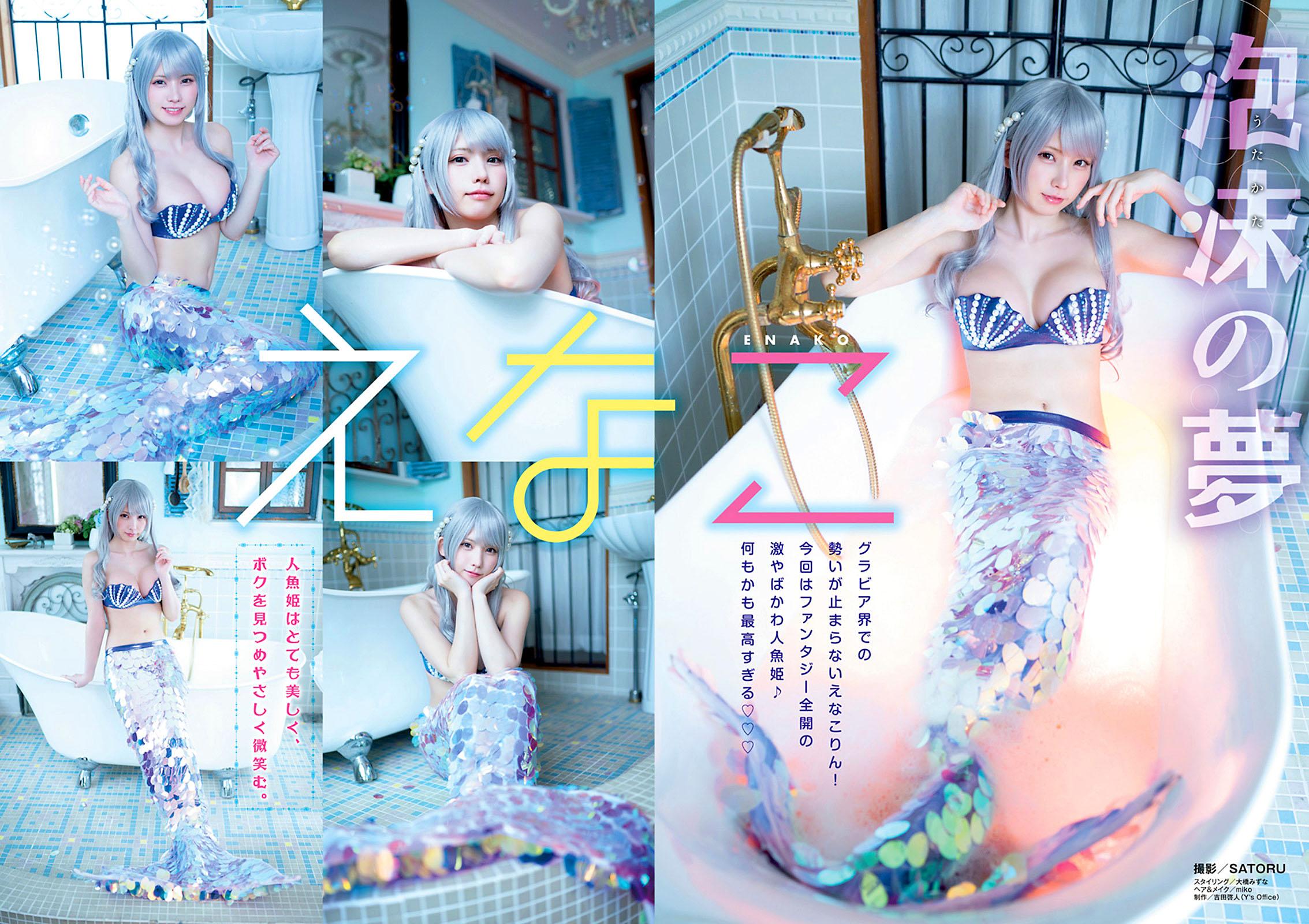 Enako Young Animal 210827 03.jpg