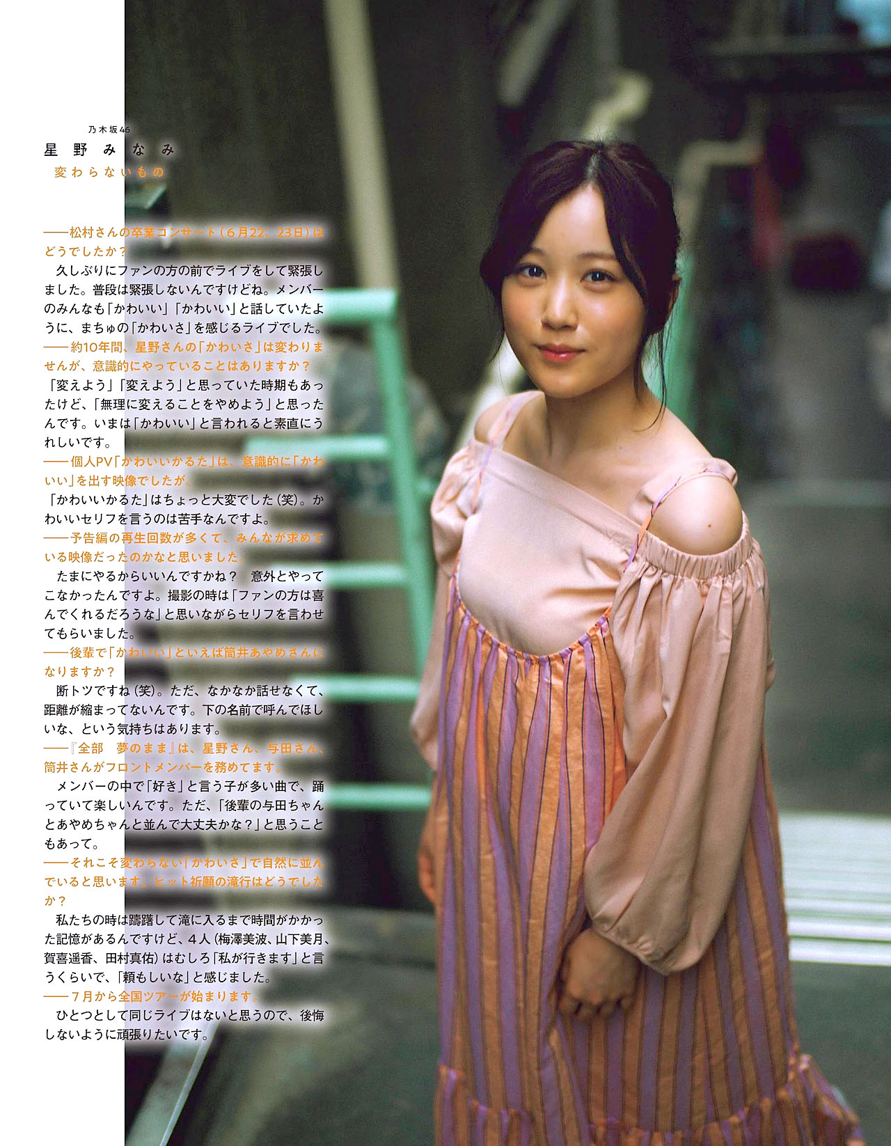 MHoshino EX-Taishu 2108 04.jpg