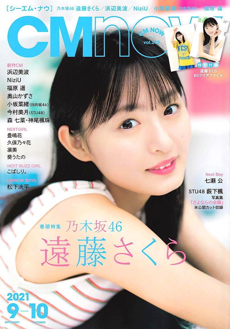 У газетного киоска Endo Sakura N46 CMNow 210910.jpg