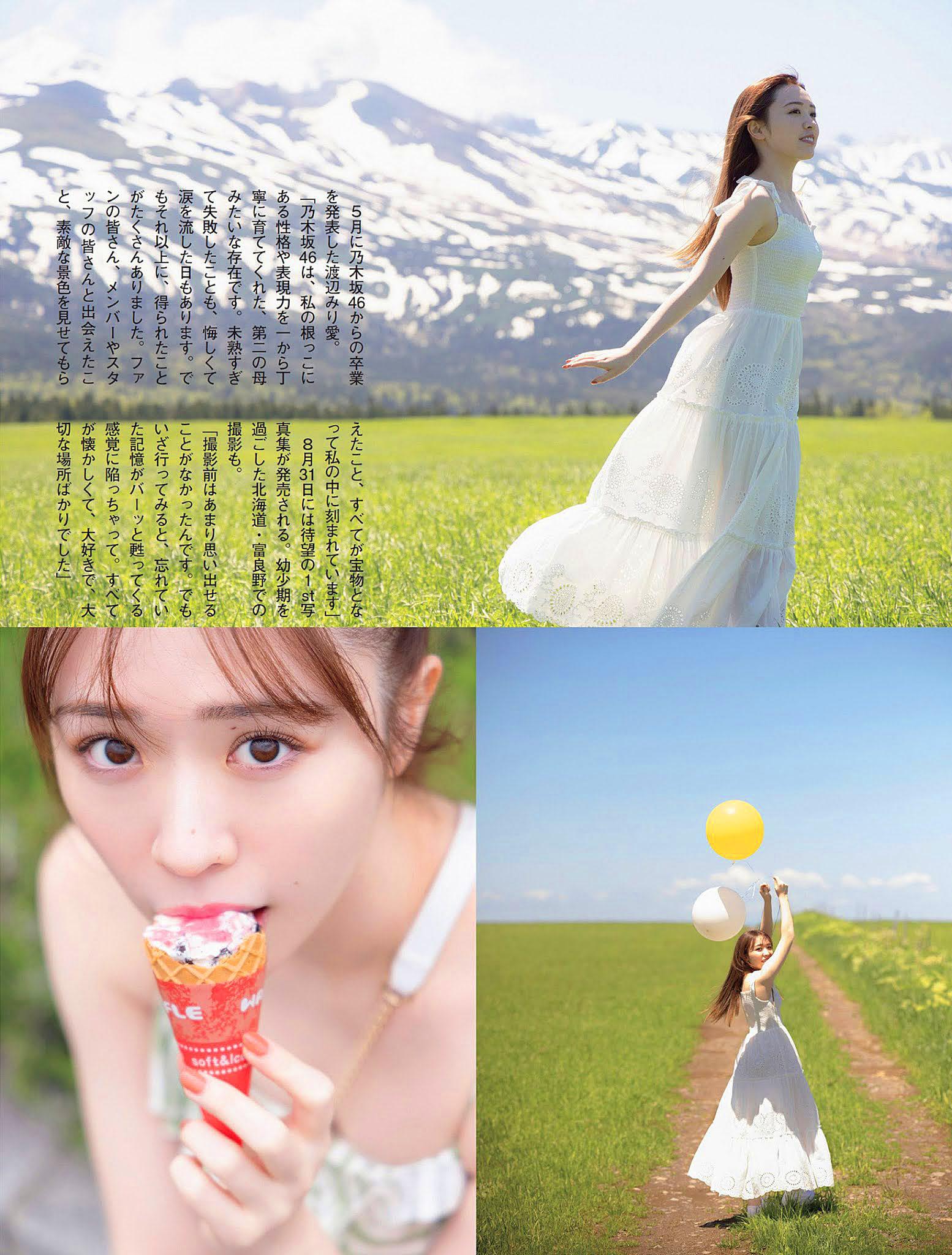 Miria Watanabe N46 Flash 210831 02.jpg