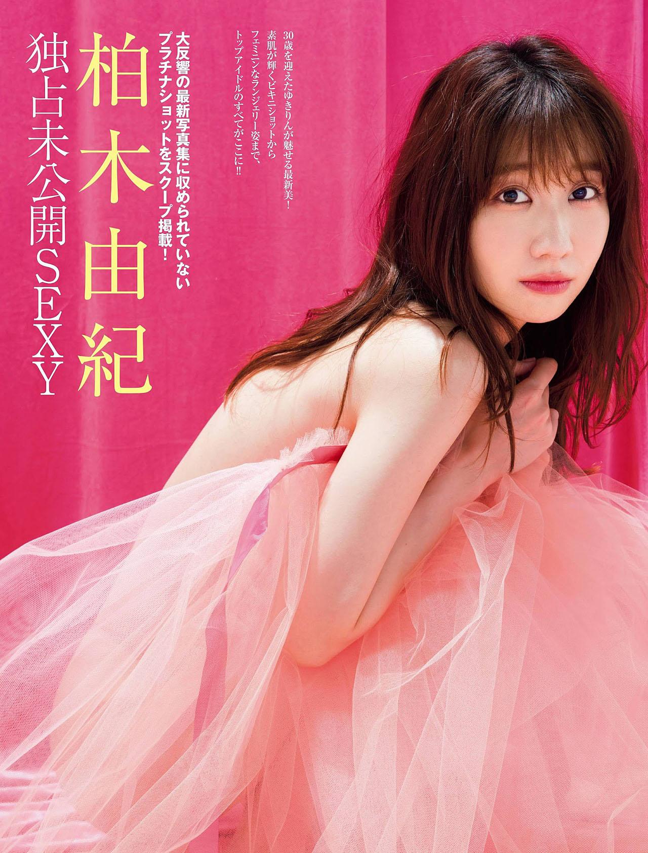 YKashiwagi Friday 210903 01.jpg