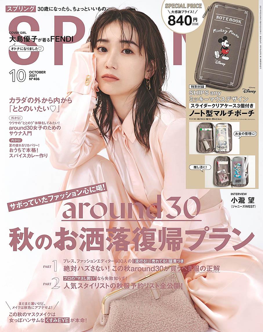 Oshima Yuko Spring 2110.jpg