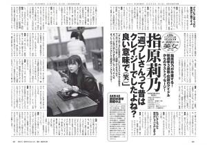 RSashihara WPB 190408 09.jpg
