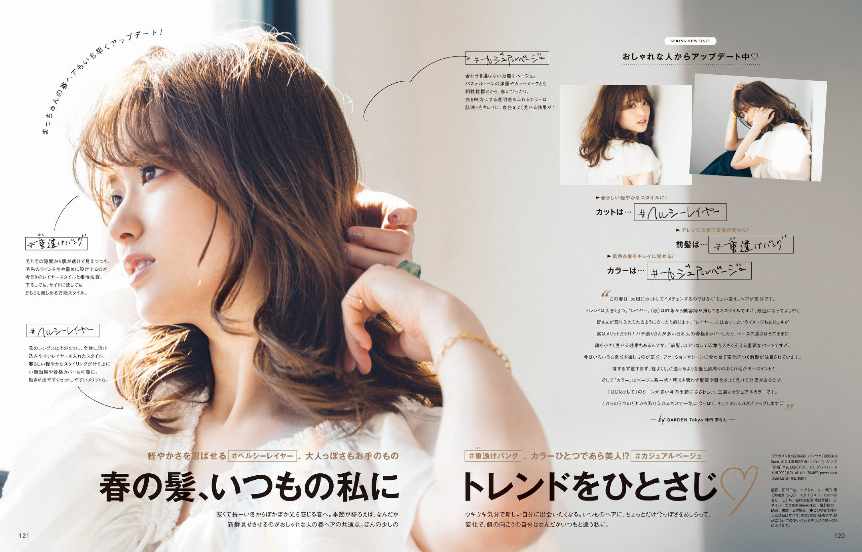 SMatsumura CanCam 1905 01.jpg