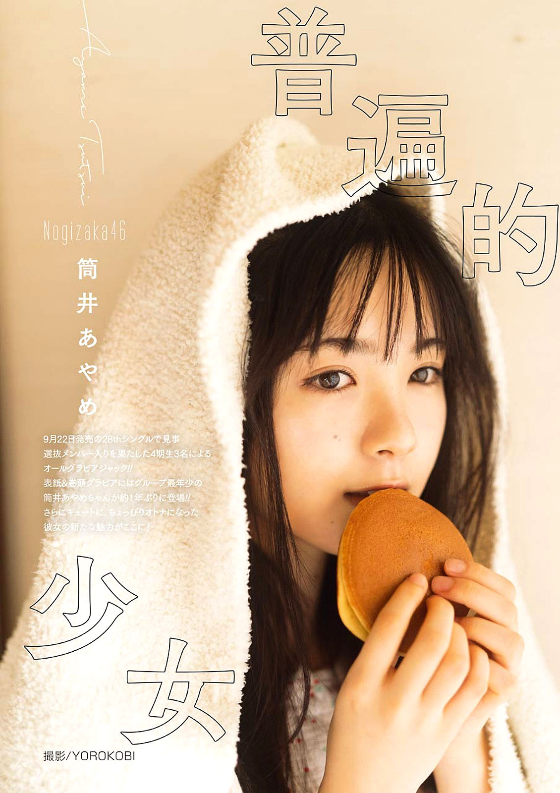 Tsutsue Auame Young Gangan 210917 03.jpg
