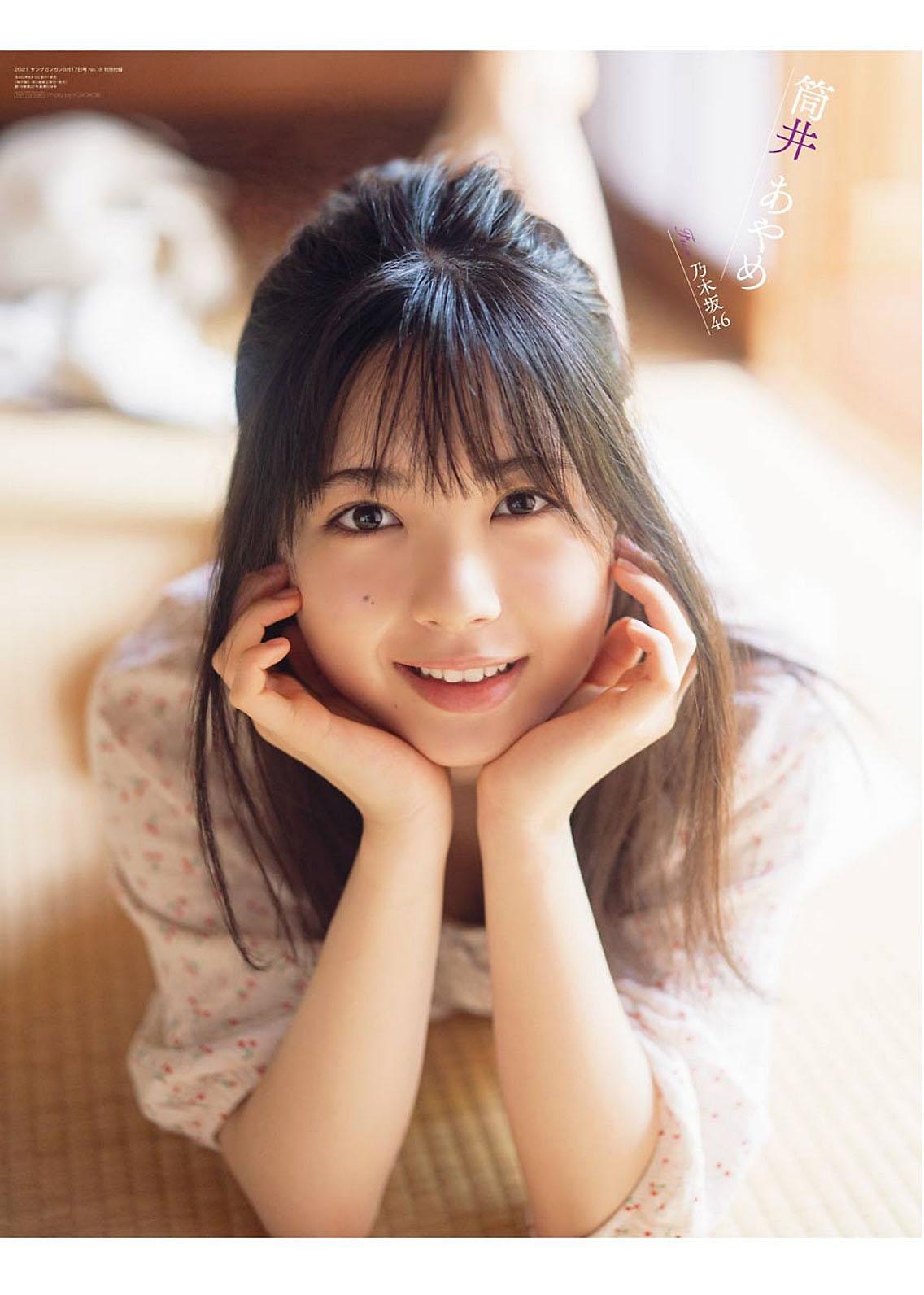 Tsutsue Auame Young Gangan 210917 12.jpg