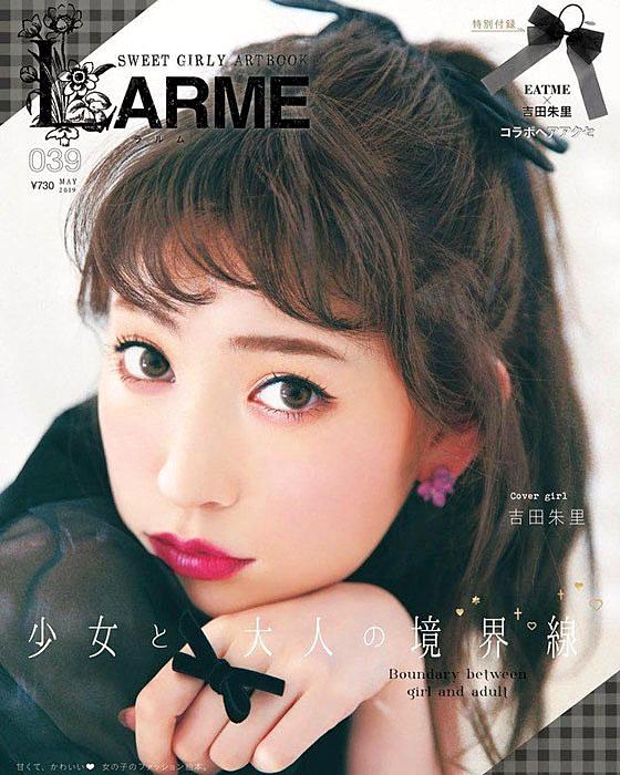 YOshida Akari NMB48 Larme 1905.jpg
