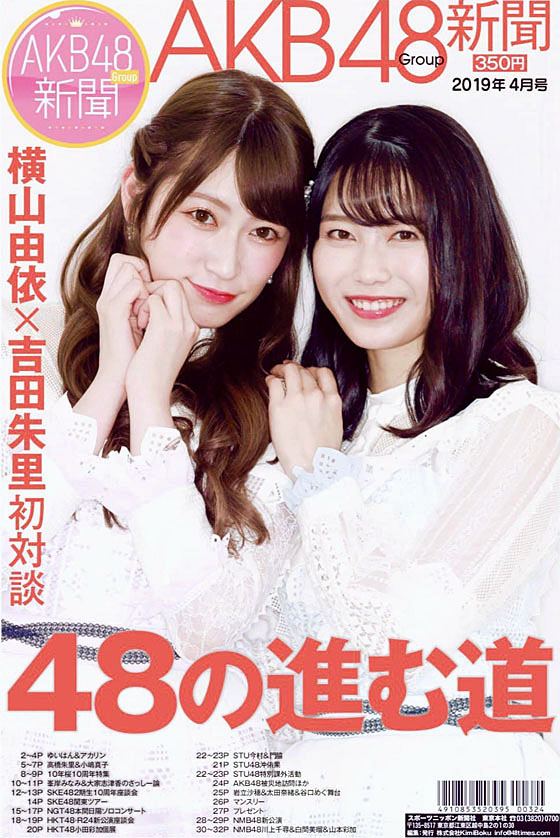 Yoshida Akari Yokoyama Yui AKB48 News Monthly 1904.jpg