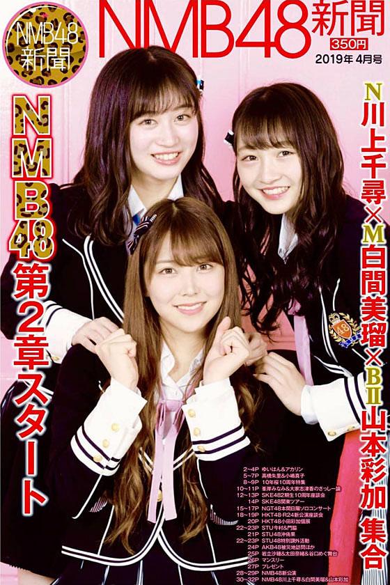 NMB48 AKB48 News Monthly 1904.jpg