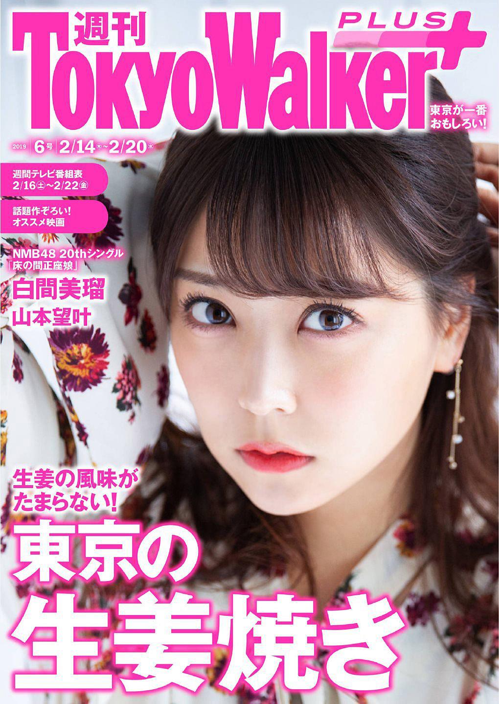 MShiroma Tokyo Walker 190215 01.jpg