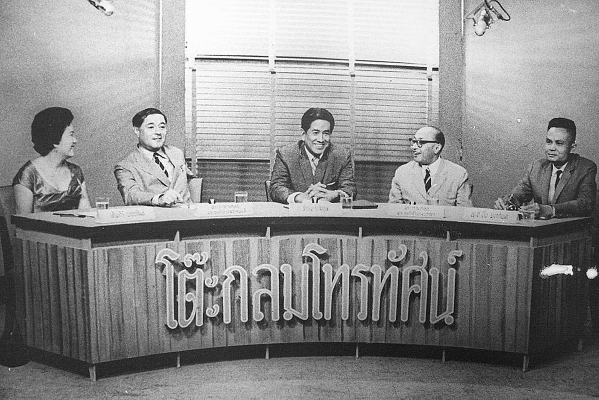 1960s Bangkok TV.jpg
