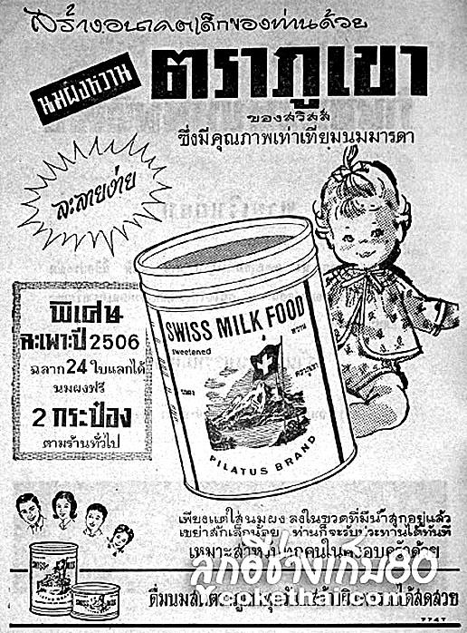 1963 Advert 3.jpg