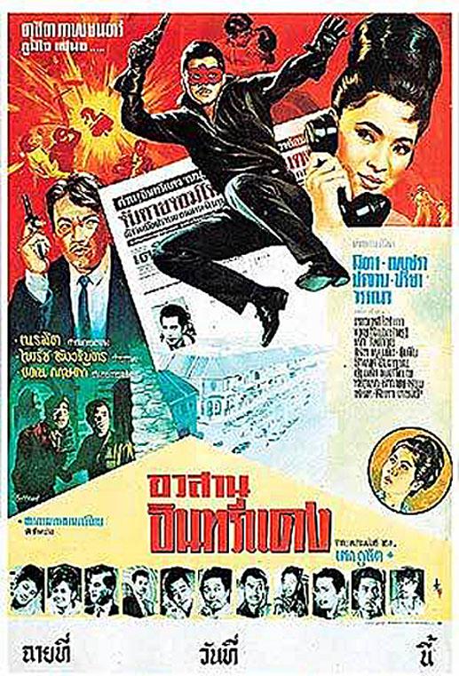 1963 Movie Poster.jpg