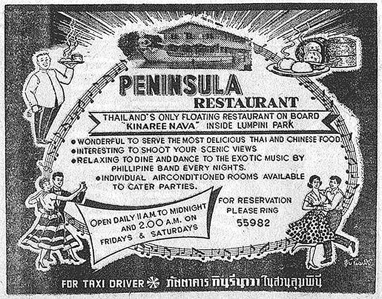 1966 Advert.jpg
