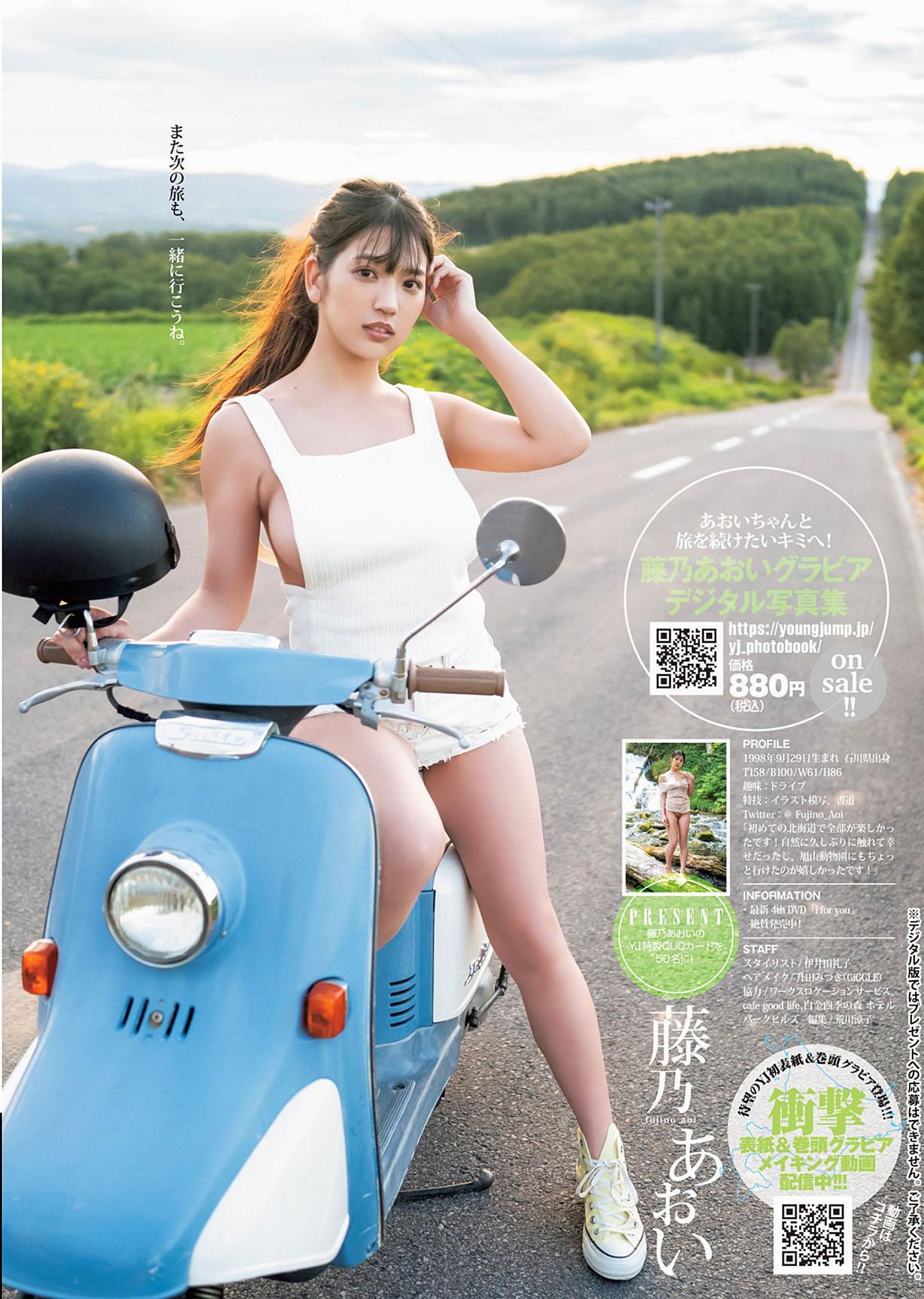 Fujino Aoi Young Jump 210923 08.jpg