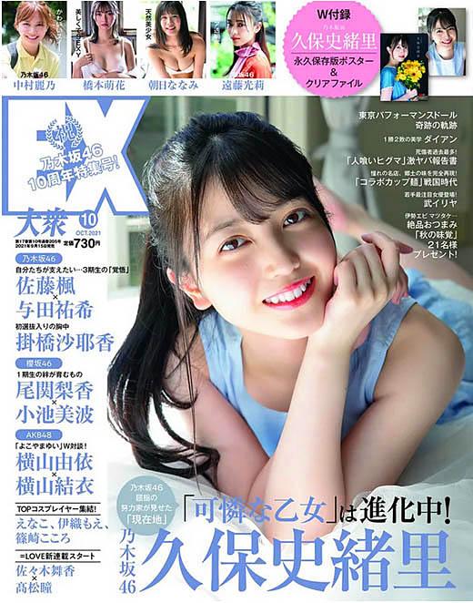 Kubo Shiori N46 EX-Taishu 2110.jpg