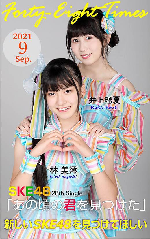 SKE48 Forty-Eight Times 2109.jpg