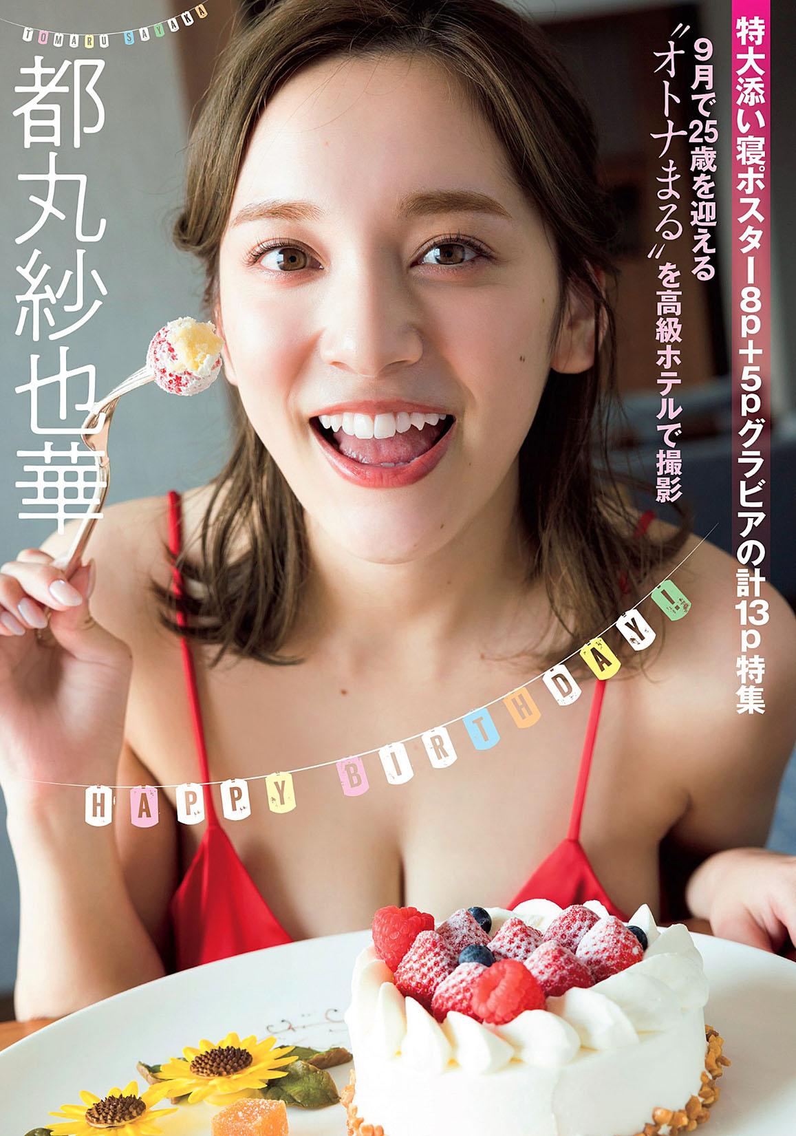 Sayaka Tomaru Flash 210921 01.jpg