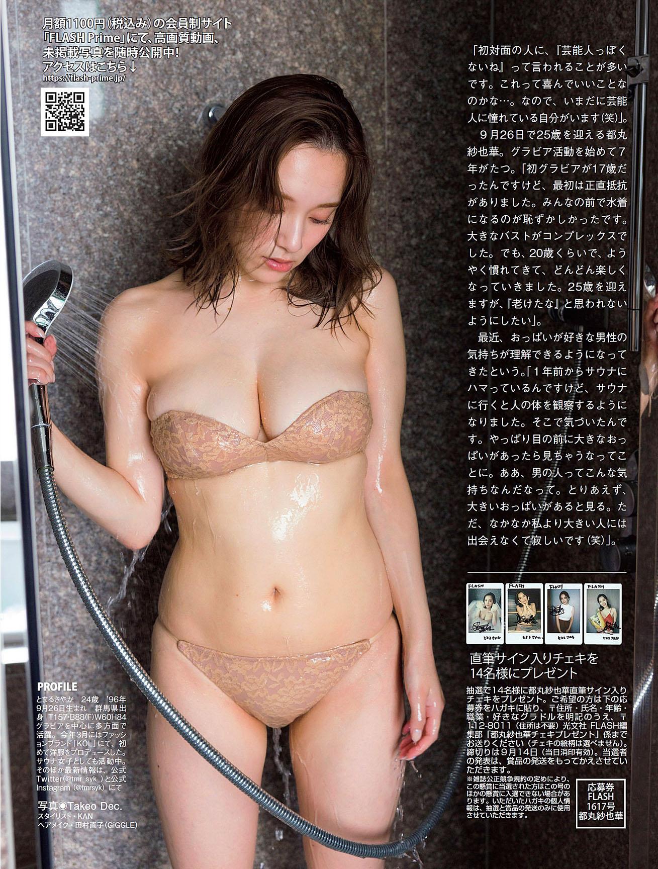 Sayaka Tomaru Flash 210921 10.jpg