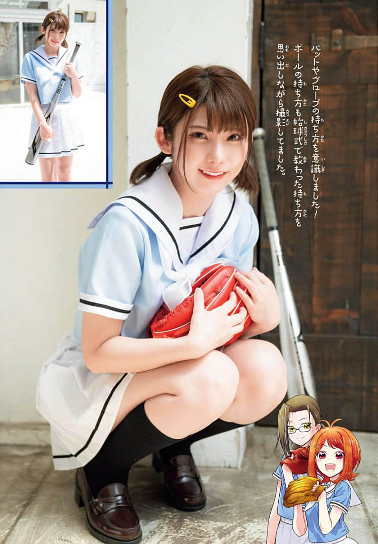 Enako Shonen Champion 210902 11.jpg