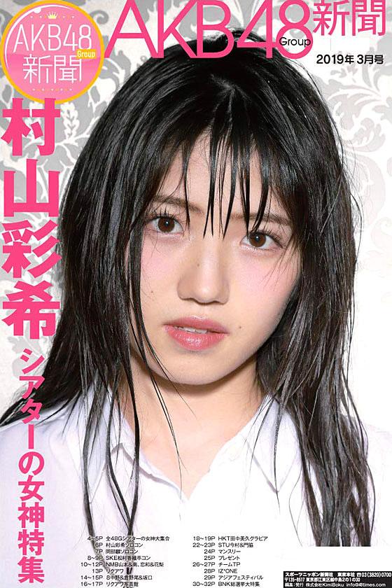 Murayama Yuiri AKB48 News Monthly 1903.jpg