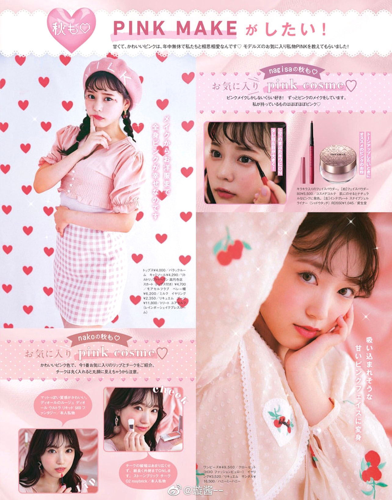 Nako Yabuki HKT48 Larme 50 2021 02.jpg