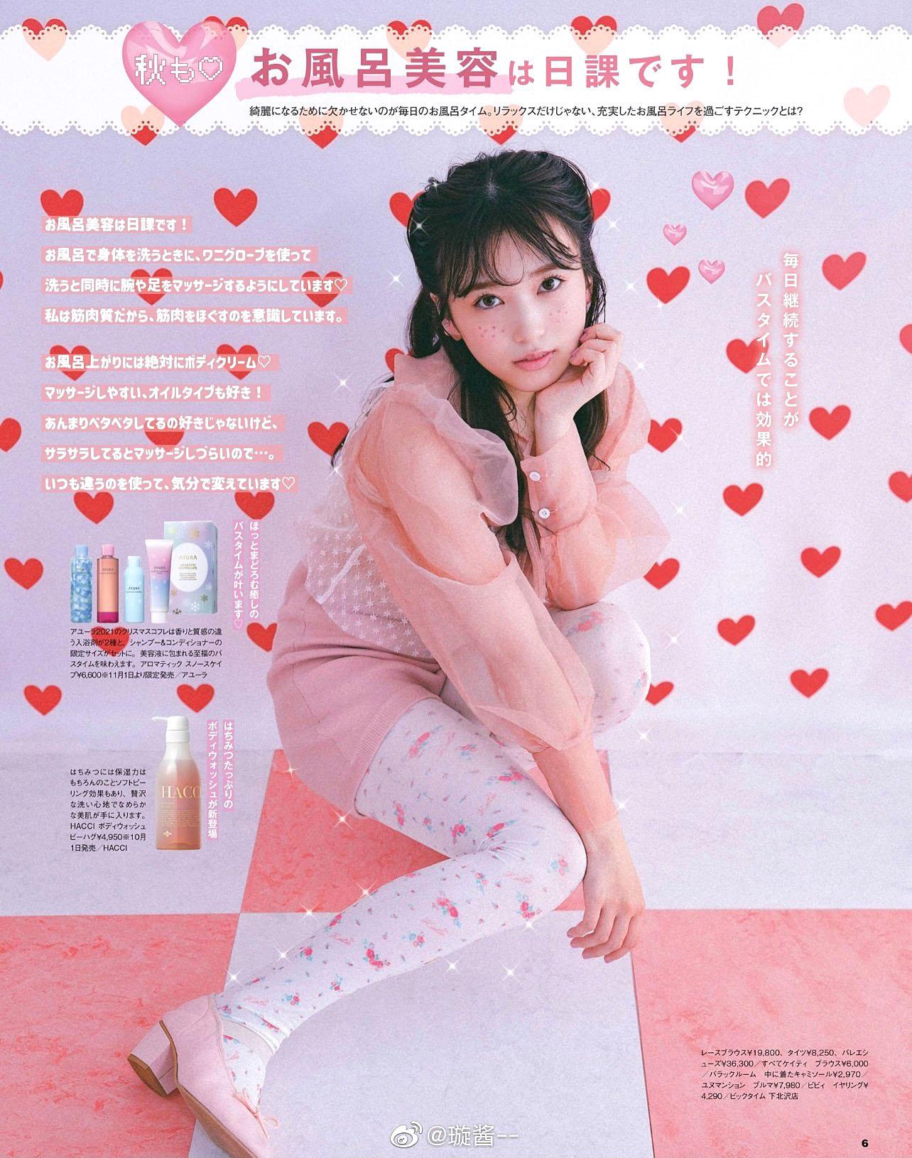 Nako Yabuki HKT48 Larme 50 2021 03.jpg