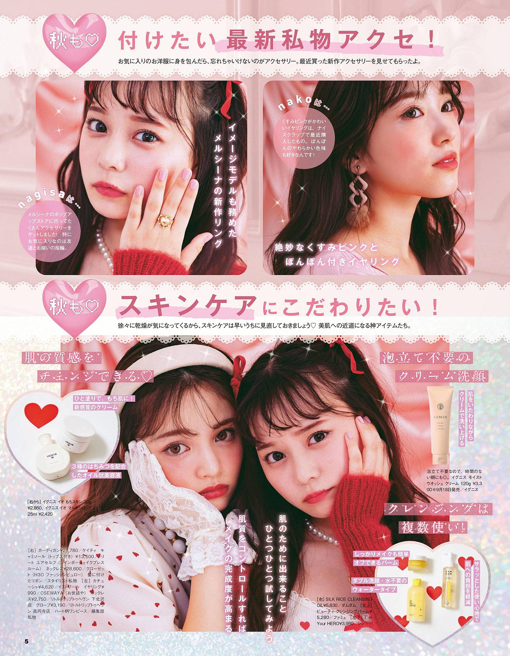 Nako Yabuki HKT48 Larme 50 2021 05.jpg