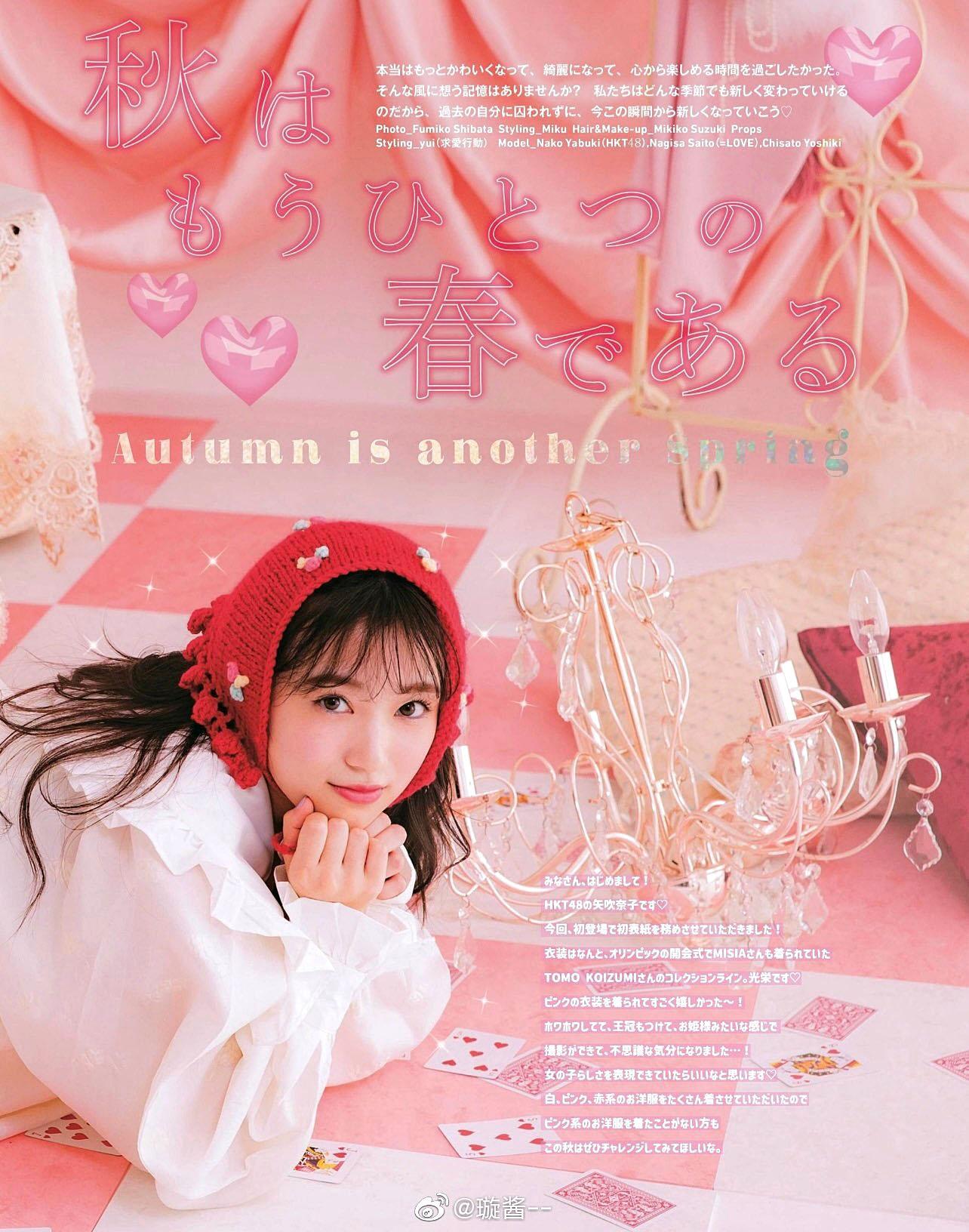 Nako Yabuki HKT48 Larme 50 2021 07.jpg