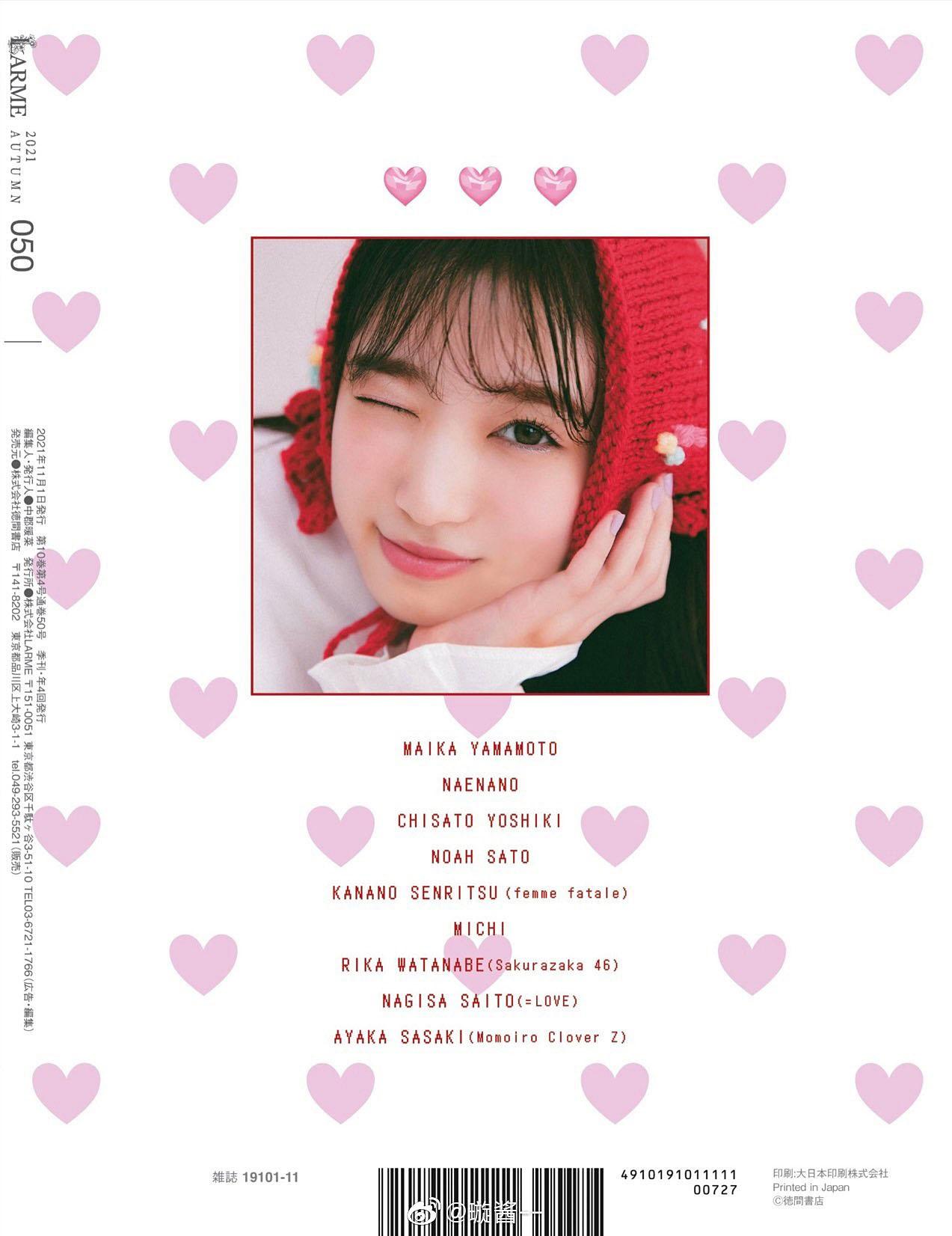 Nako Yabuki HKT48 Larme 50 2021 09.jpg