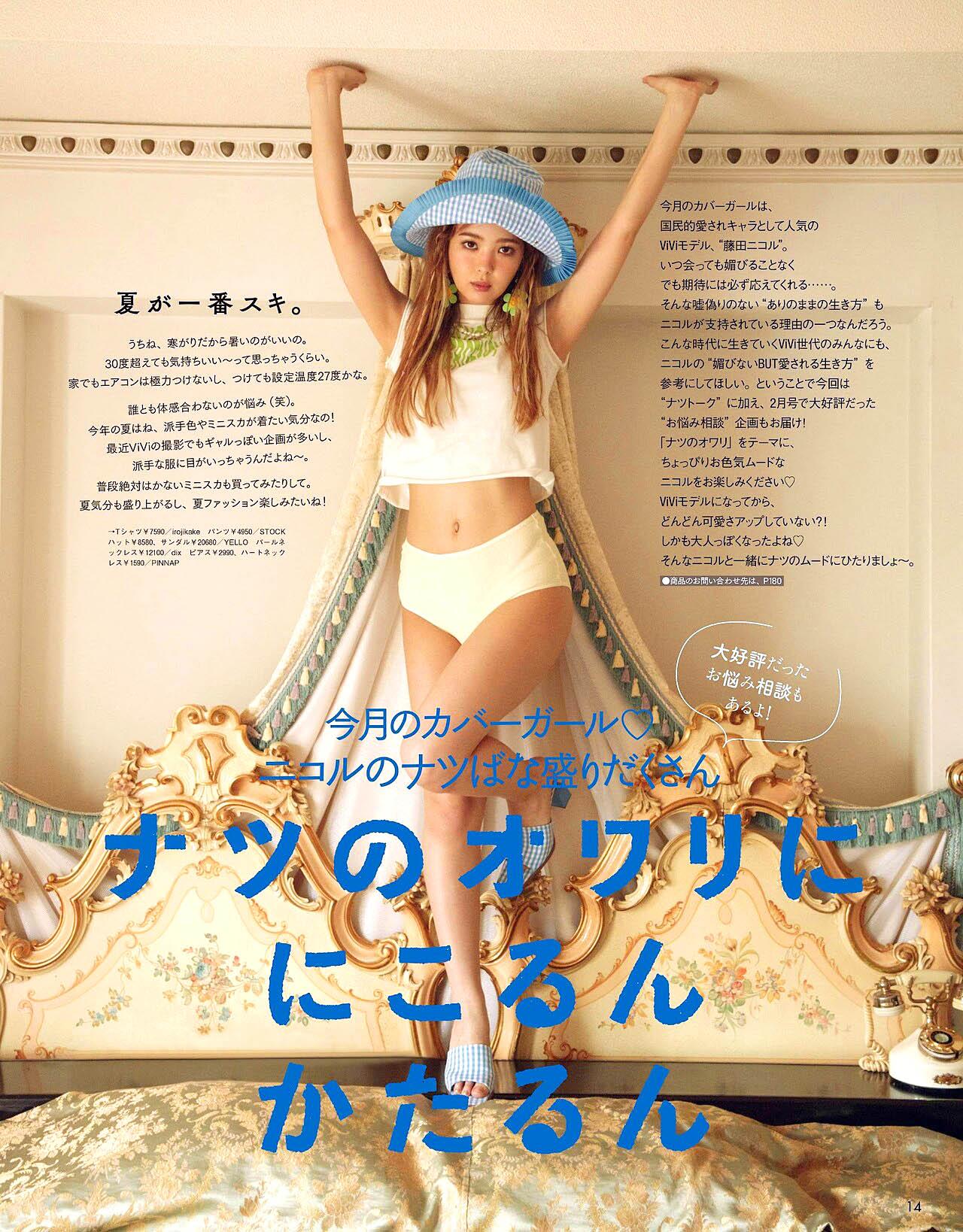 Nicole Fujita ViVi 2109 02.jpg