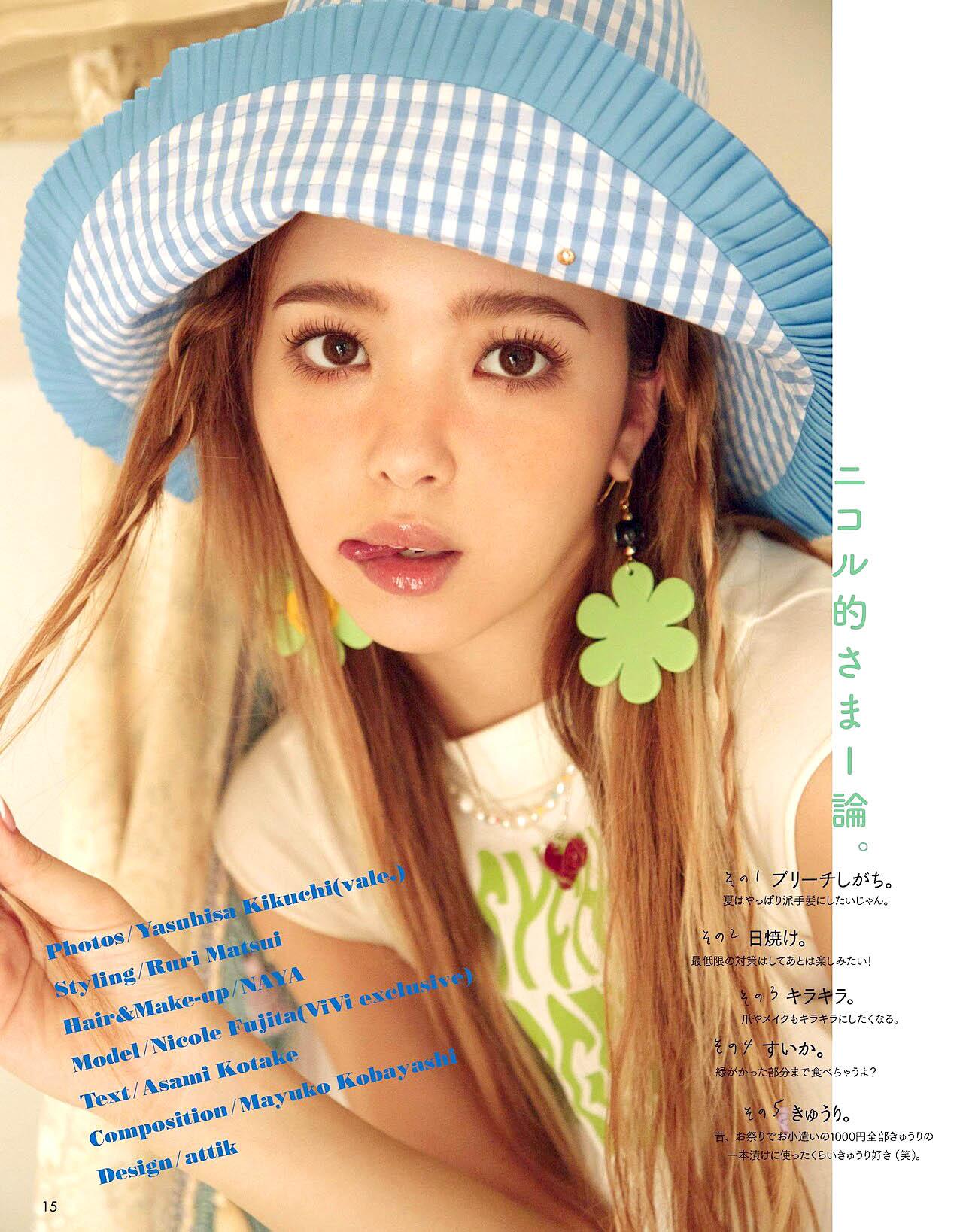 Nicole Fujita ViVi 2109 03.jpg